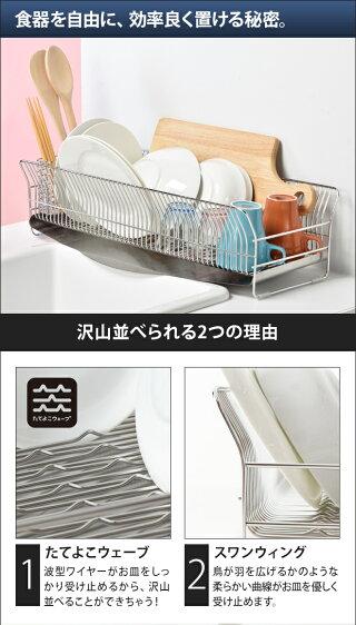 水切りラックhanauta(ハナウタ)ディッシュドレイナー水切りラック水切りかご水が流れる縦置きロングタイプシルバーたて収納おしゃれ日本製