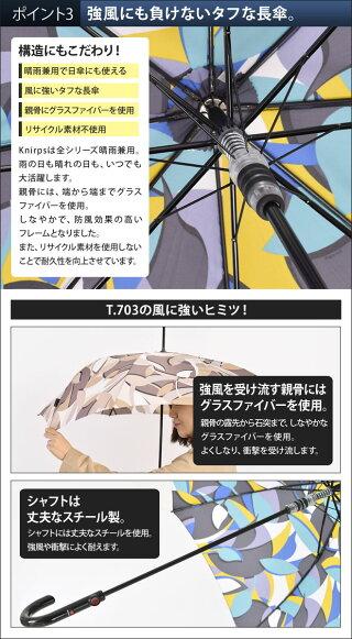 長傘正規販売店Knirps(クニルプス)T.703Automaticジャンプ傘傘軽量レディース晴雨兼用