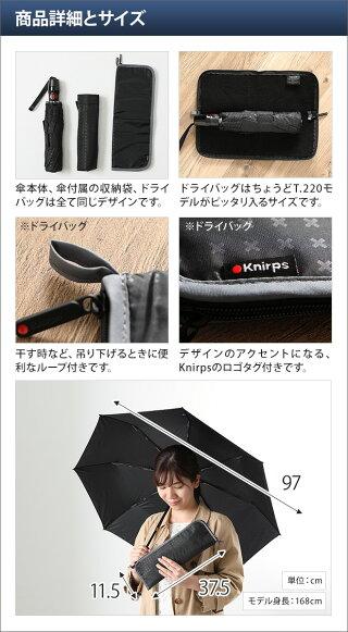 折りたたみ傘正規販売店KnirpsクニルプスT.220T220ケース吸水ドライバッグのセット晴雨兼用折り畳み傘日傘兼用TシリーズセーフティーシャフトDRYBAG