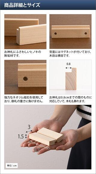 【お神札受け】神木-kamiki-フラット神棚お札立てお札入れ小型モダンシンプル新築祝い起業祝い日本製