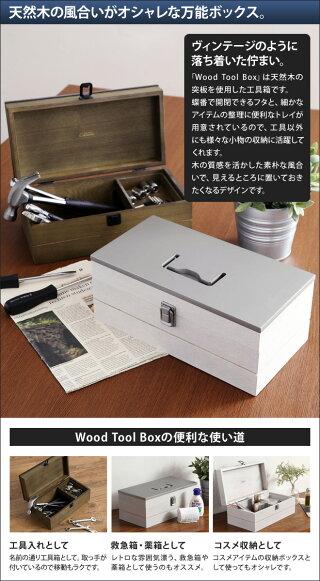 収納ボックスウッドツールボックス工具箱工具入れフタ付き天然木ウッドナチュラルヴィンテージレトロおしゃれ小物入れコスメ収納イノセントクラフトワークスWoodToolBoxINNOCENTCraftworks