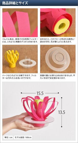 【加湿器/エコロジー加湿器】ミスティフラワーエコ加湿器U706自然気化式加湿器卓上オフィス紙ペーパー日本製おしゃれかわいい