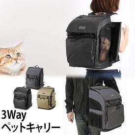 ペットキャリー エアバギー 3wayバックパックキャリー バッグ リュック 猫 小型犬 ダブルドア ペットリュック ショルダーバッグ 多機能 AIRBUGGY 3WAY BACKPACK CARRIER