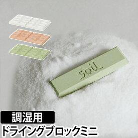 調湿剤/乾燥剤 soil(ソイル) ドライングブロック ミニ 8個入り Drying Block mini 珪藻土 吸湿剤 食品用 調味料 湿気 リンカーン