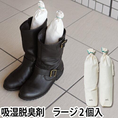 脱臭剤/消臭剤 soil(ソイル) ドライングサック ラージ 2個セット 乾燥剤 吸湿脱臭剤 調湿 珪藻土 炭 ブーツ 衣装ケース DRYING SACK