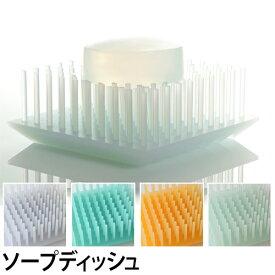 ソープディッシュ +d(プラスディー) ツンツン ソープトレー 石鹸置き 石鹸ケース おしゃれ