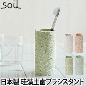 歯ブラシスタンド soil(ソイル) トゥースブラシスタンド 歯ブラシ立て 珪藻土 トゥースブラッシュスタンド toothbrush stand 吸水 調湿 洗面用具 リンカーン