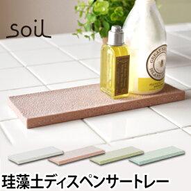トレー/石鹸置き soil(ソイル) ディスペンサートレー トレイ DISPENSER TRAY 受け皿 石けん スポンジ 洗面台 お風呂 洗面小物 珪藻土