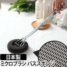 バススポンジ/お風呂 tidy(ティディ) BathSponge(バススポンジ) バスクリーナー ハンディ 柄付き お風呂スポンジ 風呂掃除