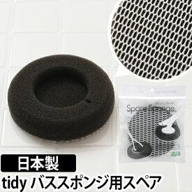 バススポンジ/お風呂 tidy(ティディ) BathSponge Spare(バススポンジ スペア) バススポンジ専用 交換スポンジ バスクリーナー お風呂スポンジ 風呂掃除
