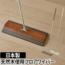 フローリングワイパー tidy(ティディ) Floorwipe(フロアワイプ) フロアーワイプ 天然木 床掃除 スタンドクリーナー