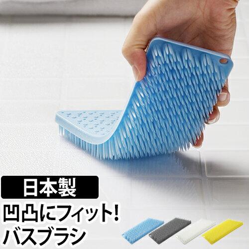 風呂掃除/万能ブラシ プラタワ フォーバス 掃除ブラシ 便利グッズ タワシ たわし お風呂 床洗い tidy ティディ