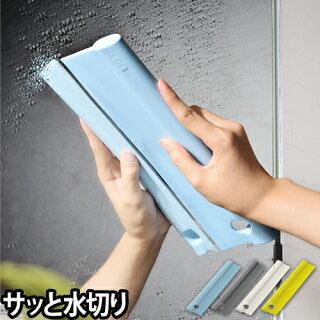 【水切り】スキージースクイージーSqueegee水切り結露とりワイパー掃除用具お風呂場窓拭きカビ防止シリコンTidyティディ