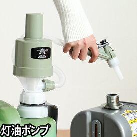 灯油ポンプ アラジン ポリカンポンプ ポンプ式 加圧式 手動 電池不要 ガンノズル Aladdin takagi タカギ