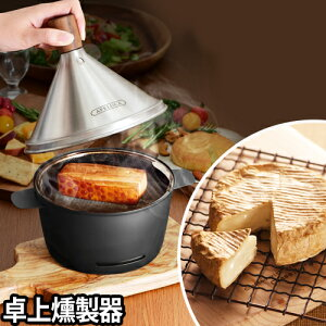 燻製器 【スポンジワイプ+まな板ボードのオマケ特典あり】 アペルカ テーブルトップスモーカーチップ おつまみ 燻製鍋 スモーカー 燻 いぶし スモーク ベーコン チーズ APELUCA 日本製 APS7000