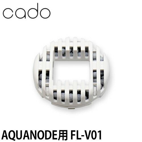 水素水生成器 水素水 cado カドー 水素水生成 AQUA NODE アクアノード 交換用フィルター 携帯 充電 コードレス 水素水ボトル 高濃度 ダイエット FL-V01 日本製