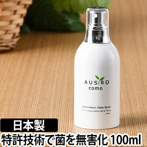 除菌スプレー AUSIRO como オウシロコモ 100ml 単品 融菌 抗菌 消臭 防臭 抗菌ナノ粒子 無香料 スキンケア 日本製