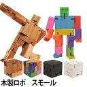 木のおもちゃ キューボットスモール AREAWARE(エリアウェア) ロボット キューブボットスモール 木製玩具