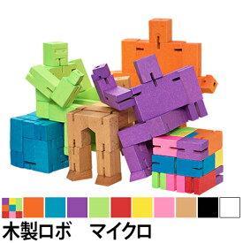 木のおもちゃ マイクロキューボット AREAWARE(エリアウェア) ロボット マイクロキューブボット 木製玩具