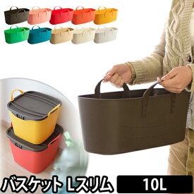 収納ボックス 収納ケース バケット Lスリムサイズ L slim 10L baquet stacksto,(スタックストー) バケツ 小物入れ 小物収納