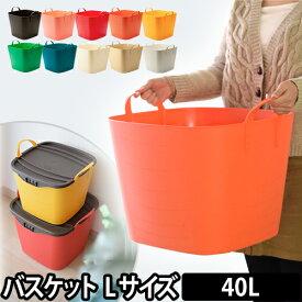 収納ボックス 収納ケース バケット Lサイズ 40L baquet stacksto,(スタックストー) バケツ 小物入れ 小物収納