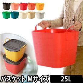 収納ボックス 収納ケース バケット Mサイズ 25L baquet stacksto,(スタックストー) バケツ 小物入れ 小物収納