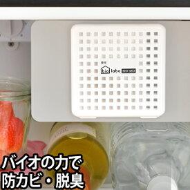 冷蔵庫 脱臭 バイオ 消臭 バイオデオ BIO DEO バイオラボ bio labo カビ カビ予防 日本製 ◆メール便配送◆