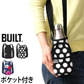 ボトルホルダー BUILT ボトルスリング ペットボトルホルダー ボトルカバー ボトルケース ショルダー 肩掛け ドリンクホルダー 水筒 ボトルポーチ