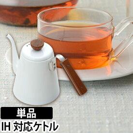 ケトル HARIO ハリオ ボナ 琺瑯ドリップケトル ホーロー 天然木 おしゃれ コーヒー