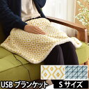 【セール】 毛布のような手触りの電気ひざ掛け◆BRUNO USBブランケット S USB電源 ヒーター付き ひざかけ ブルーノ ス…