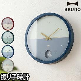 壁掛け時計 バイカラーウォールクロック BRUNO ブルーノ 振り子時計 ツートーン 2色使い シンプル 大人 かわいい おしゃれ ペンデュラムクロック インテリア