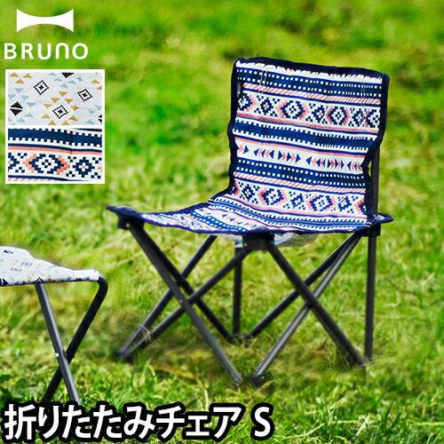 チェア S BRUNO ブルーノ 椅子 ローチェア 持ち運び 折りたたみ アウトドア キャンプ BBQ バーベキュー 釣り ピクニック 海水浴 プール レジャー 収納袋 かわいい デザイン おしゃれ