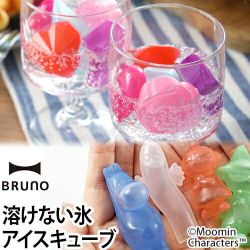 アイスキューブ BRUNO[ブルーノ] フルーツアイスキューブ スパークルアイスキューブ ムーミン 単品 保冷 かち割り ジュース ドリンク アルコール アウトドア フルーツ ムーミン