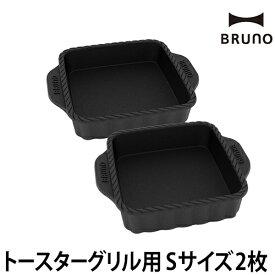 グリルパン 鋳物 鋳鉄 トースターグリル専用 オーブングリルパン Sサイズ BRUNO ブルーノ