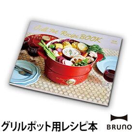 レシピ本 グリルポット BRUNO ブルーノ レシピブック 電気鍋 ◆メール便配送◆