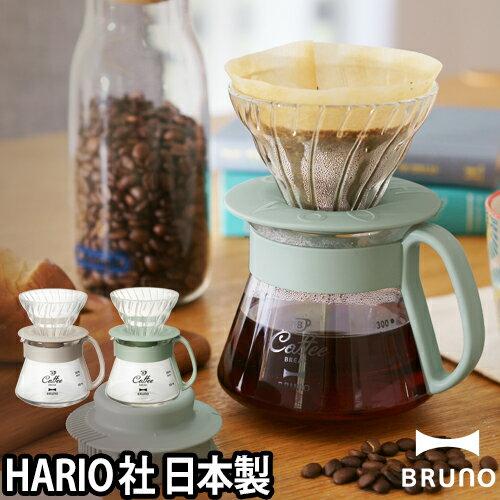 ドリッパー&サーバー BRUNO HARIO V60 ガラスドリッパー&サーバー コーヒーメーカー ハンドドリップ カフェ 珈琲 おしゃれ