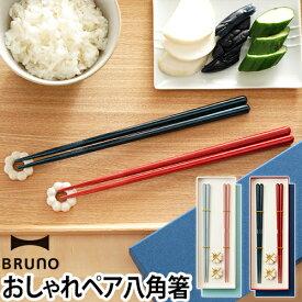 箸 セット BRUNO ブルーノ ペア HASHI はし 箸置き 2個セット 23cm 八角箸 美濃焼 若狭塗り 日本製 夫婦箸 食器 テーブルウェア ギフト