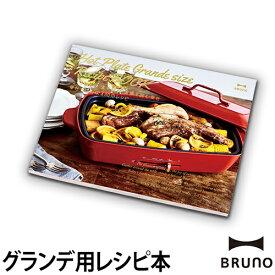 レシピ本 ホットプレート BRUNO ブルーノ グランデサイズレシピブック ◆メール便配送◆