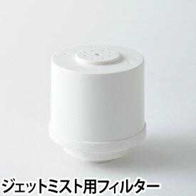 加湿器 大容量超音波加湿器 JET MIST ジェットミスト 専用クリーンフィルター 4L 加湿機 BOE030-FILTER BRUNO ブルーノ 抗菌 除菌