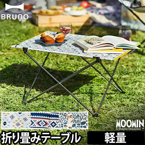 テーブル 折りたたみ BRUNO ブルーノ 椅子 ローテーブル 持ち運び アウトドア キャンプ BBQ バーベキュー 釣り ピクニック 海水浴 プール レジャー 収納袋 ムーミン かわいい デザイン おしゃれ