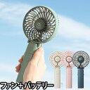 ハンディファン 扇風機 おしゃれ USB ブルーノ ポータブル ミニファン 手持ち モバイルバッテリー 携帯 電池 充電式 …