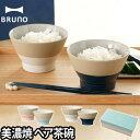 茶碗 セット BRUNO ブルーノ ペア WAN 2個セット おしゃれ お茶碗 くらわんか飯碗 美濃焼日本製 ギフト