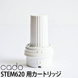 加湿器 カートリッジ cado カドー 加湿器 フォルターカートリッジ STEM620 HM-C620用カートリッジ イオン交換樹脂 CT-C620