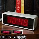 置き時計 乾電池式LEDクロック CISCO シスコ M 目覚まし時計 アラームクロック LED時計 デジタル時計 コードレス