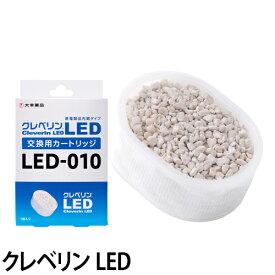 カートリッジ クレベリンLED交換用カートリッジ LED-010 大幸薬品