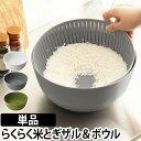ザル ボウル 米研ぎボウル Colander&Bowl 米とぎ 水切り 湯引き キッチン 炊飯 調理器具 お米 ボール シンプル おしゃ…