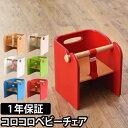 子供家具 コロコロベビーチェア 単品 椅子 キッズチェア ローチェア 木製イス いす 離乳食 学習椅子 HOPPL