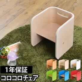 子供家具 コロコロチェア 単品 椅子 キッズチェア ローチェア 木製イス いす 学習椅子 HOPPL