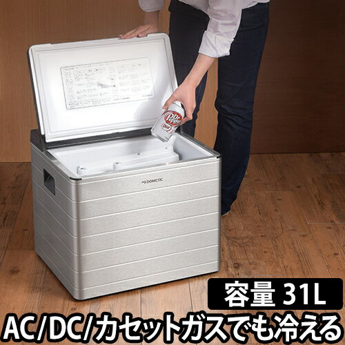 ポータブル 冷蔵庫 コンビクール 保冷 クーラーボックス コードレス AC DC カセットガス 車内 屋外 超静音 ドメティック[ コンビクール ACX35G 31L ]