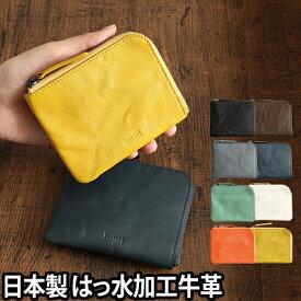 財布 コンパクト財布 本革 小銭入れ コインケース ミニ財布 牛革 メンズ レディース はっ水加工 ポケット付き 日本製 hmny casual